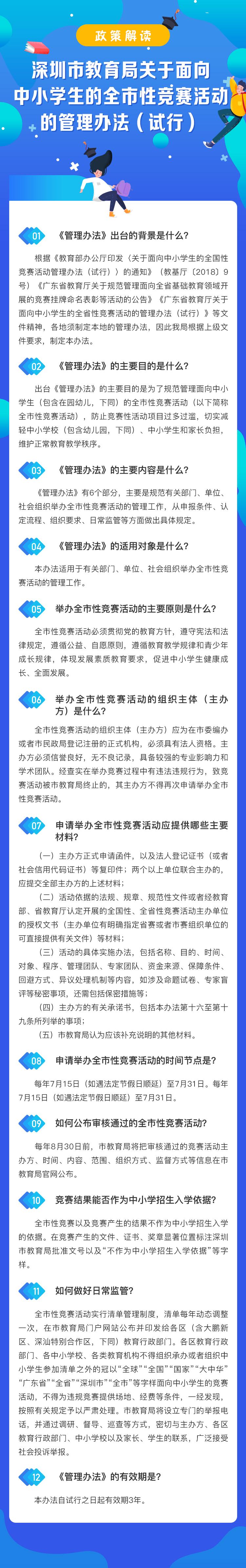 深圳市教育局关于面向中小学生的全市性竞赛活动的管理办法.jpg
